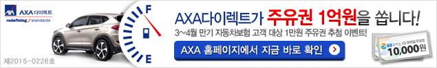 axa다이렉트 온라인광고배너 by 라임코코넛컴퍼니