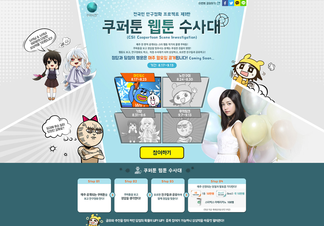 쿠퍼비젼 온라인프로모션 by 라임코코넛컴퍼니