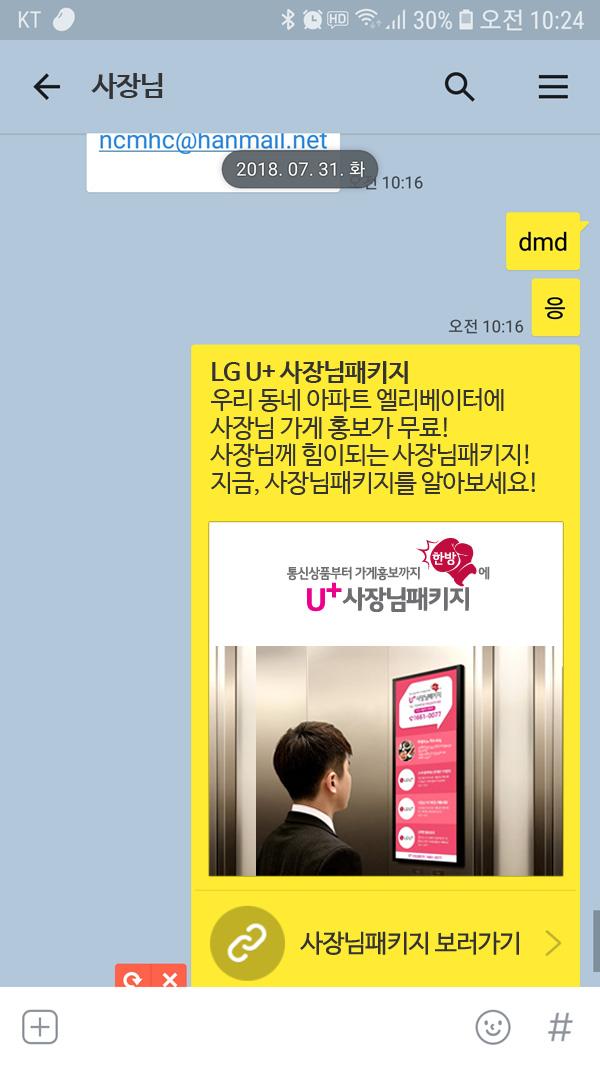 LGU+사장님패키지 광고프로모션 제작 by 라임코코넛컴퍼니