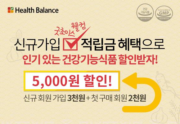 헬스밸런스 광고이미지제작 by 라임코코넛컴퍼니
