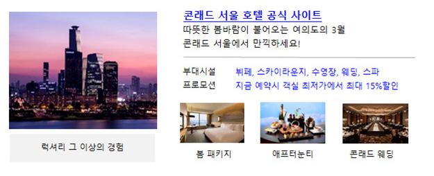힐튼호텔 브랜드검색제작 by 라임코코넛컴퍼니