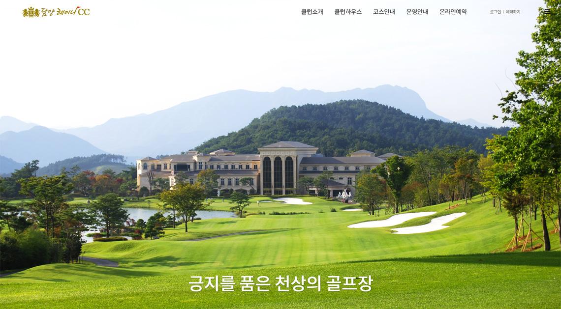 담양레이나CC 웹사이트 개발 by 라임코코넛컴퍼니